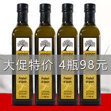 特级初mo橄榄油西班rb食用油植物油 500ml*4瓶特价团购(小)瓶