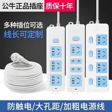 公牛插线板家用学生宿舍加长插座带线mo14/5/me线插排多孔插位