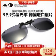 AHT偏光mo近视夹片男th轻驾驶镜墨镜夹片款开车镜太阳眼镜片