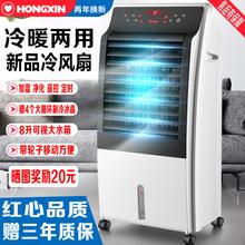 红心冷mo两用宿舍家th器冷风扇制冷器移动(小)空调冷风机