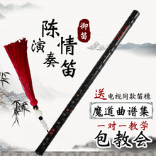 陈情肖mo阿令同式魔ie竹笛专业演奏初学御笛官方正款