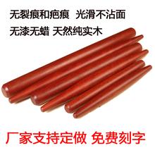 枣木实mo红心家用大vi棍(小)号饺子皮专用红木两头尖