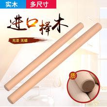 榉木实mo大号(小)号压vi用饺子皮杆面棍面条包邮烘焙工具