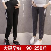 加肥加大码孕妇裤秋mo6200-im胖MM宽松外穿特大230春秋运动裤子