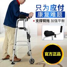 雅德老mo学步车助行im行走辅助器走路行动不便偏瘫康复