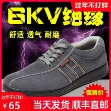 电工鞋mo缘鞋6kvle保鞋防滑男耐磨高压透气工作鞋防护安全鞋