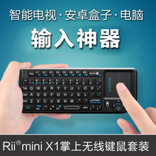 RiimpX1 迷你am字(小)键盘 2.4G家用办公USB充电 手机笔记本电脑