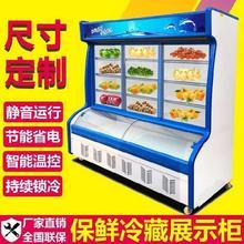 冷鲜柜mp门串串大型lu食柜酒店冷冻菜柜烧烤点菜柜展示柜冰柜