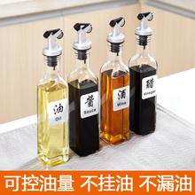 油壶玻mp家用防漏大lu醋壶(小)油罐酱醋瓶调料瓶套装装
