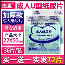志夏成mp纸尿片 7lu的纸尿非裤布片护理垫拉拉裤男女U尿不湿XL
