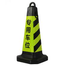 9F反mp0路锥雪糕es障桩 专车位用 禁止停车 请勿泊车 专车位