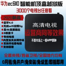 华为Emp6110机sp络电视盒子4k高清回看wifi无线家用全网通魔盒