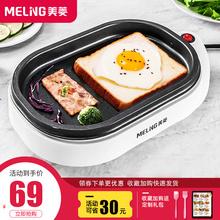 美菱(小)mp锅不粘锅(小)sp锅煎蛋烙饼锅家用迷你插电单的(小)型煎锅