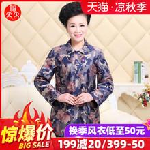 福太太mp装风衣外套sp大码宽松中老年女装胖女的风衣163311
