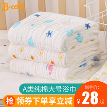 宝宝浴mp纯棉纱布新xw宝宝洗澡大毛巾被卡通超柔吸水薄式盖毯