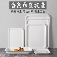 白色长mq形托盘茶盘cs塑料大茶盘水果宾馆客房盘密胺蛋糕盘子