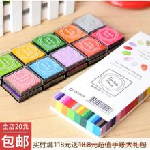礼物韩款文mq4*4cmsp彩DIY橡皮章印章印台20色盒装包邮