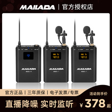麦拉达mqM8X手机fm反相机领夹式麦克风无线降噪(小)蜜蜂话筒直播户外街头采访收音