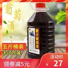 5斤装mq酿葡萄酒女fm野生果酒农家自制半甜葡萄酒原汁葡萄酒