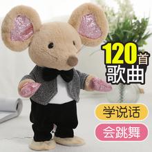 宝宝电mq毛绒玩具动sh会唱歌摇摆跳舞学说话音乐老鼠男孩女孩