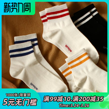 秋冬新mq纯色基础式sh纯棉短筒袜男士运动潮流全棉中筒袜子
