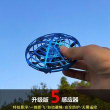 ufomq应飞行器玩gj手控无的机空中四轴宝宝手推漂浮悬浮飞碟