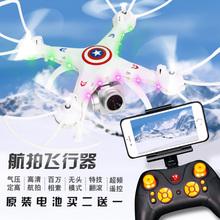 遥控飞mr耐摔无的机ap清航拍四轴飞行器航模男孩宝宝充电玩具