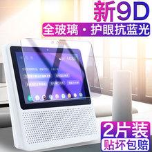 (小)度在mrair钢化of智能视频音箱保护贴膜百度智能屏x10(小)度在家x8屏幕1c