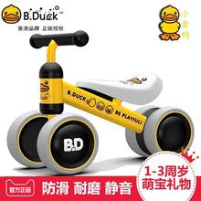 香港BmrDUCK儿of车(小)黄鸭扭扭车溜溜滑步车1-3周岁礼物学步车