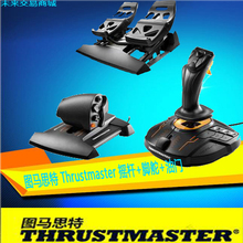 thruastermr61600ofcs飞行摇杆节流阀脚舵双手模拟套