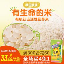 秋田满mr有机胚芽米om米搭配宝宝宝宝婴儿辅食食用1000g