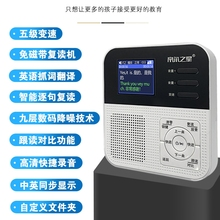 帝尔Dmr5教材同步om(小)初高中学生英语mp3数码16G便携式