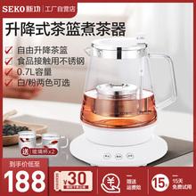 Sekmr/新功 Sec降煮茶器玻璃养生花茶壶煮茶(小)型套装家用泡茶器