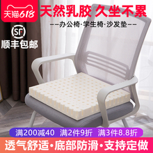 乳胶坐mr办公室夏季qc垫椅垫学生教室屁股汽车柔软舒适餐桌垫