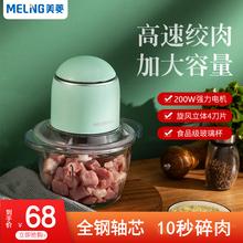 美菱绞mr机家用电动ti(小)型辅食机肉馅碎菜搅拌蒜泥蓉