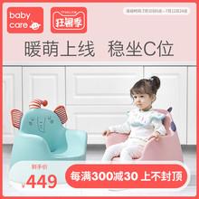 babmscare儿ra宝宝可爱婴儿学坐沙发座椅卡通男女孩椅子