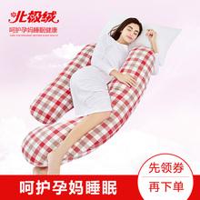 北极绒ms妇枕头护腰hj靠枕u型多功能托腹抱枕h型睡觉侧卧枕孕