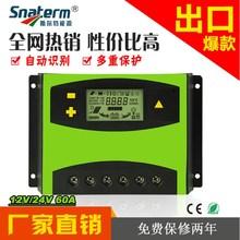 太阳能ms制器12Vhj60A LCD液晶 光伏电池板控制器 家用充电器