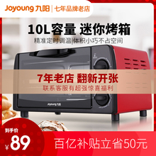九阳Kms-10J5hj焙多功能全自动蛋糕迷你烤箱正品10升