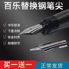 [mshj]钢笔尖替换永生659 百