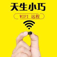 头无线ms手机远程网hj器WiFi家用夜视高清免插电摄影头