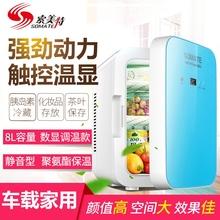 8L胰ms素冷藏箱车ke药物保鲜(小)型家用迷你(小)冰箱充电车载冰箱