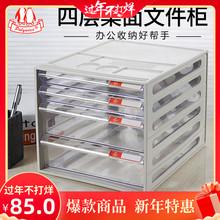 [msnner]桌面文件柜资料柜透明多层