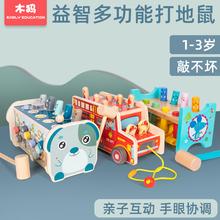 木质打ms鼠宝宝多功tg0-1婴幼儿益智2-3-6岁宝宝早教敲打积木