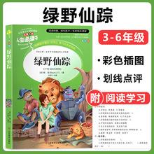 绿野仙踪正版书小学生课外