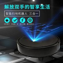 全自动智能扫ms机器的  tg化器吸尘器家用拖地机扫地机洗地机