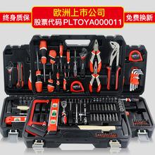 易尔拓ms功能维修套tg工具组套电工家用工具套装