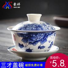 青花盖碗三才碗茶杯陶瓷功