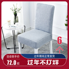椅子套ms餐桌椅子套tg用加厚餐厅椅套椅垫一体弹力凳子套罩