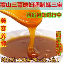 蜂三宝天然农家自产纯土蜂蜜蜂王浆蜂ms14粉茶花tg四宝包邮